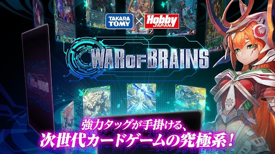 WAR OF BRAINS- screenshot thumbnail