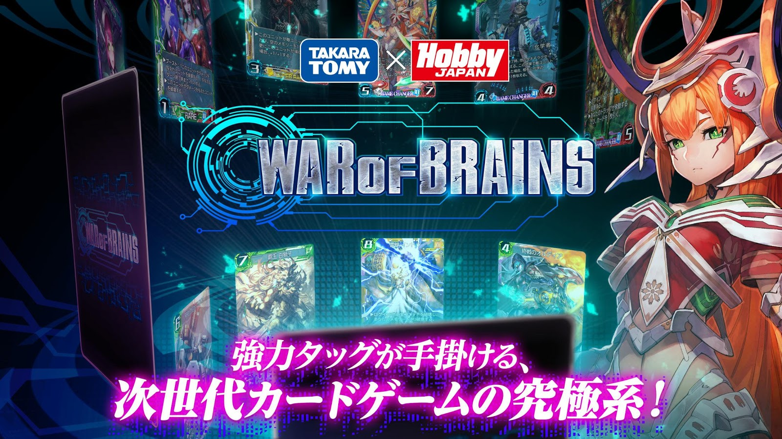 WAR OF BRAINS- screenshot