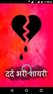Hindi Dard Bhari Shayari दर्दभरी धोखा बेवफा शायरी - náhled