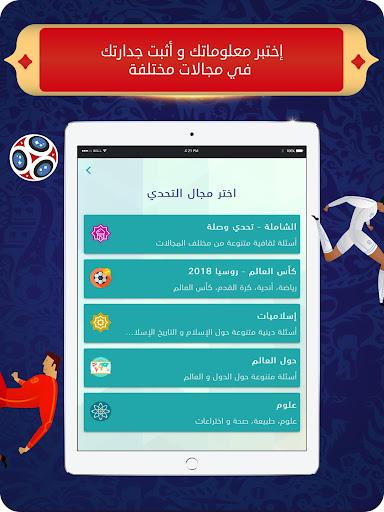 Tahadi Wasla - u062au062du062fu064a u0648u0635u0644u0629 6.0.2 screenshots 11