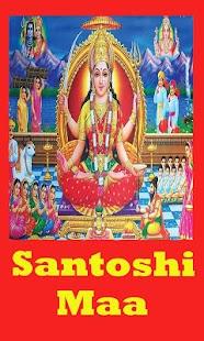 Maa Santoshi Mata Vrat Katha And Aarti Songs Video - náhled