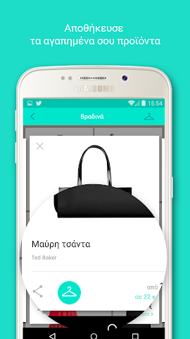 android LEAF: Fashion,  Shopping,  Style Screenshot 5
