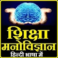 Educational Psychology Hindi by Mahendra Seera APK