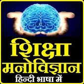 Educational Psychology Hindi