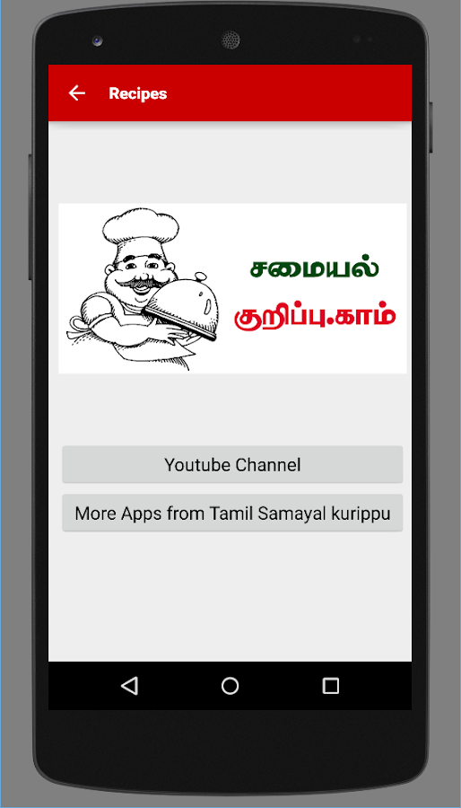 Tamil Samayal Kurippu- screenshot