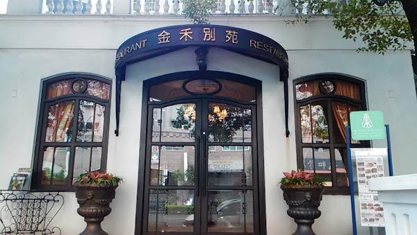 金禾別苑(歐法雅廚)X優雅高貴平價歐式餐廳