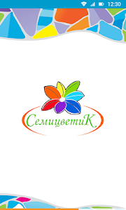 Семицветик screenshot 0