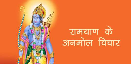 essay on arjuna in hindi In the context of gita, arjuna was tending towards renunciation the modern men, however, tend in the opposite direction but the need of gita for the modem man is no less than it was for arjuna, since both require a balance.