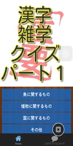 漢字雑学クイズパート1