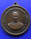 เหรียญสมเด็จพระพุทธยอดฟ้าฯ ร.1 ออกวัดพระเชตุพนฯ (วัดโพธิ์) พ.ศ. 2510