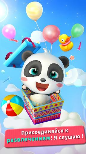 Говорящий Малыш Панда screenshot 5