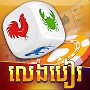 LengBear Free - Khmer Cards Games