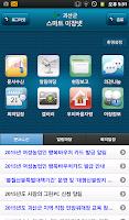 Screenshot of 괴산군 스마트 이장넷