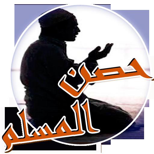 遊戲App|دعاء لكل موقف (حصن المسلم) LOGO-3C達人阿輝的APP