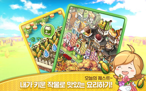 에브리타운 for Kakao screenshot 19