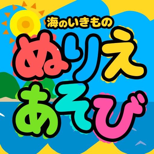 教育の幼児向け海のいきもので「ぬりえあそび」 LOGO-記事Game