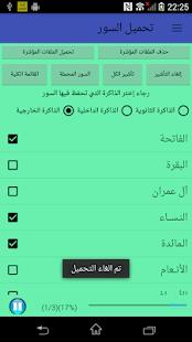 com.nouredine.el.azzouzi.morocco.quran for PC-Windows 7,8,10 and Mac apk screenshot 6