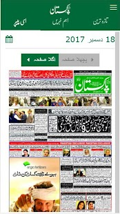 Urdu News: Daily Pakistan Newspaper - náhled