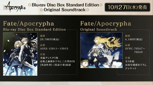 アポクリファBD&OST