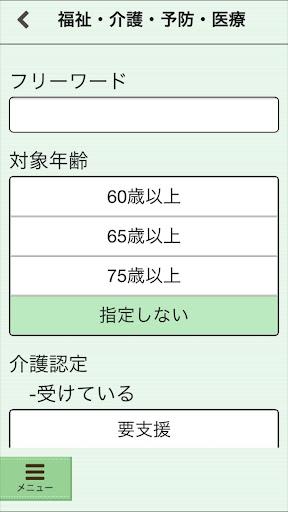 u305bu305fu304cu3084u9ad8u9f62u30fbu4ecbu8b77u5fdcu63f4u30a2u30d7u30ea 1.0.2 Windows u7528 2
