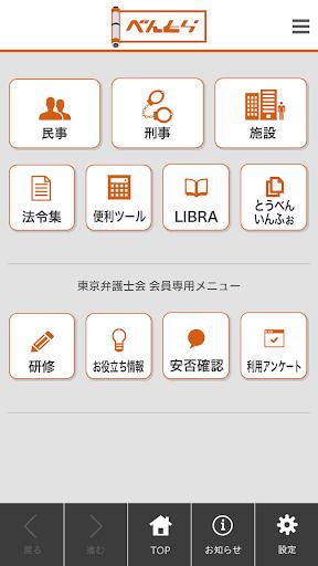 弁護士虎の巻/東京弁護士会