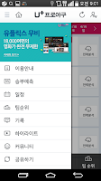 Screenshot of U+프로야구