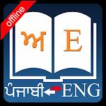 English Punjabi Dictionary Nao