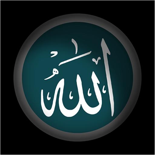رنات إسلامية بدون انترنت 音樂 App LOGO-APP試玩