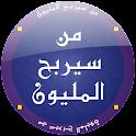 من سيربح المليون العربية icon