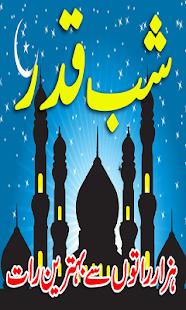 The-Last-Ten-Days-of-Ramadan - náhled