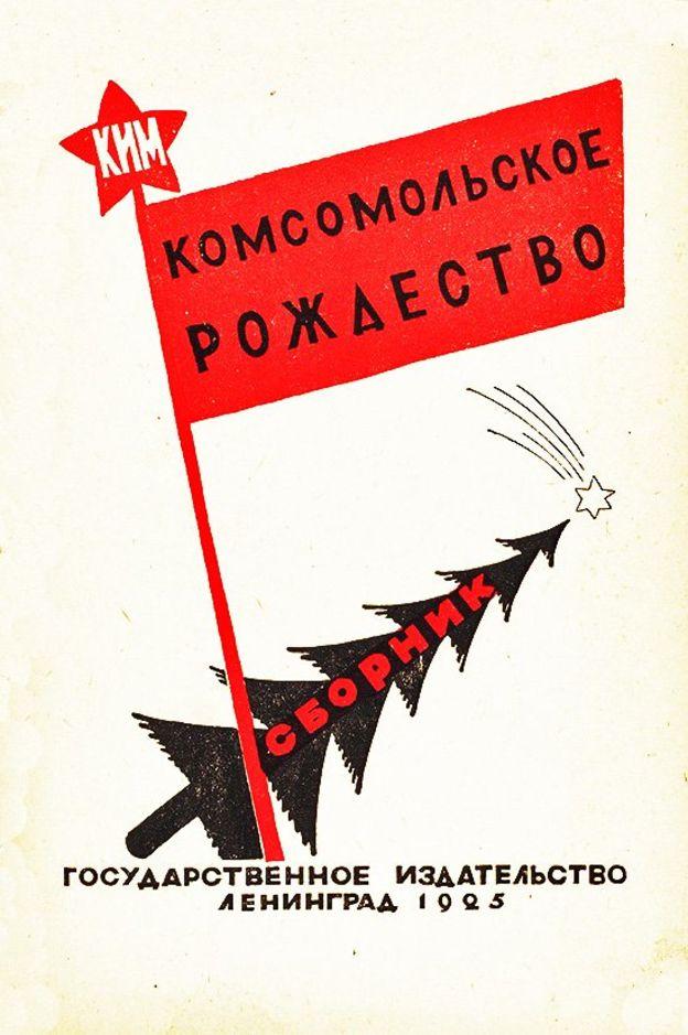 """Збірка інструкцій щодо святкування """"комсомольського Різдва"""""""