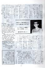 "Photo: ""The Dance and Music"" 1991 Feb/Mar. issue. P11 「ダンスと音楽」(平成3年2,3月号、11頁目)"