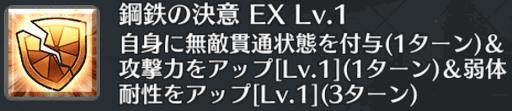 鋼鉄の決意[EX]