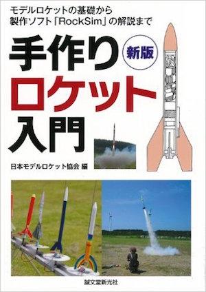 手作りロケット入門/日本モデルロケット協会編