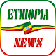 Ethiopia News for PC-Windows 7,8,10 and Mac