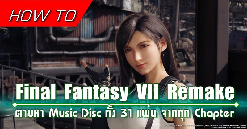 [Final Fantasy VII Remake] ค้นหา Music Disc