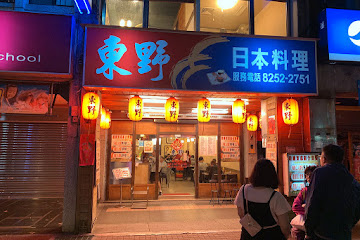東野日本料理