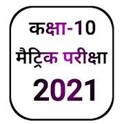 bihar Board 10th Question && Model Paper 2021