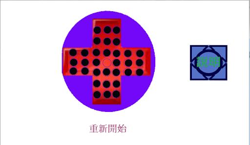 孔明棋 Peg solitaire