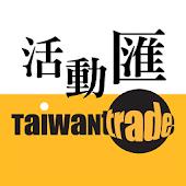台灣經貿網活動匯