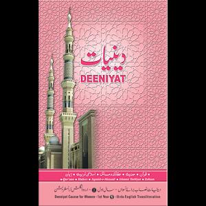 Deeniyat Women 1st Year U - E 1.0