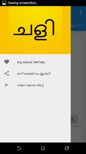 Malayalam Chalikal 2.0 screenshots 1
