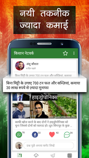Kisan Network - Agriculture App for Indian Farmers 1.6.2 screenshots 1