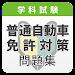 普通自動車免許 学科試験対策問題集 Icon