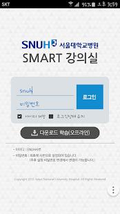 서울대학교병원 모바일 연수원 - náhled