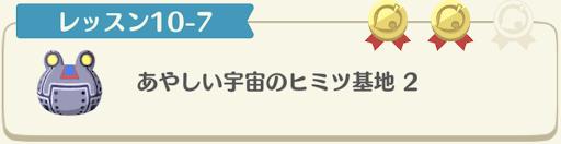 レッスン10-7