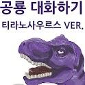 공룡 icon