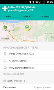 Приложения в Google Play – Аптеки Планета Здоровья