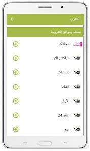 الآن Alaan screenshot 19