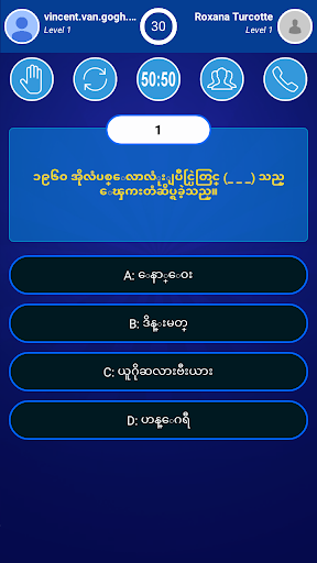 Millionaire Myanmar (Burma) 2018 1.0.0.20180417 screenshots 7